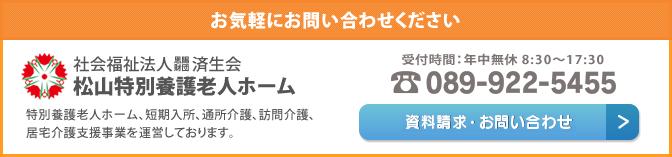 松山特別養護老人ホームへお問い合わせ