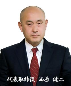 代表取締役 西原健二