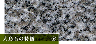 大島石の特徴