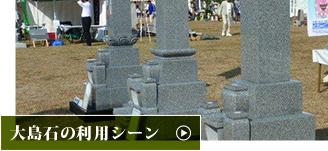 大島石の利用シーン