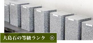 大島石の等級ランク